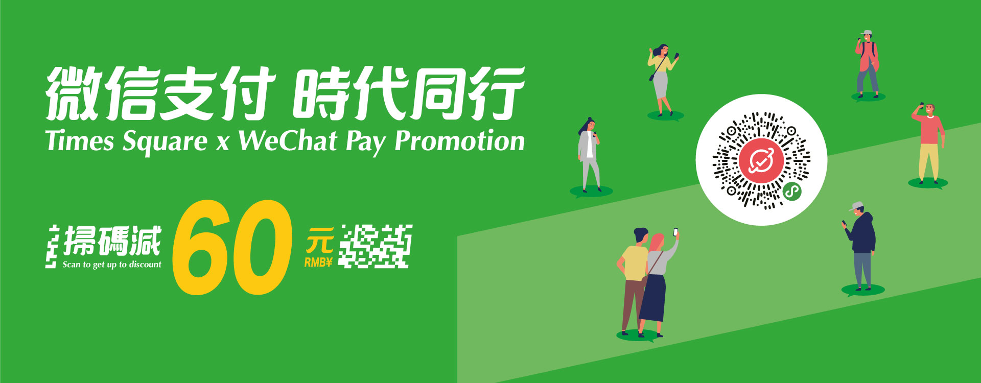Times Square x WeChat Pay Promotion