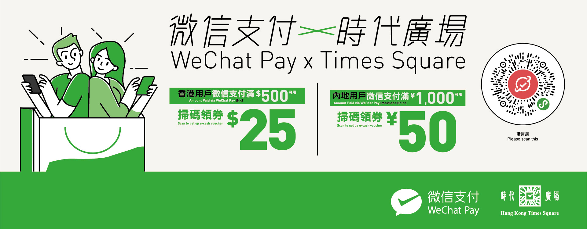 WeChat Pay x Times Square